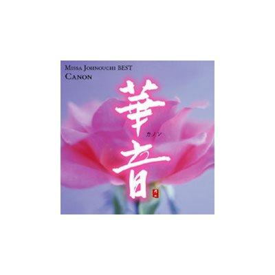 Canon - Missa Johnouchi Best