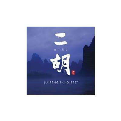 Erhu - Jia Peng Fang Best